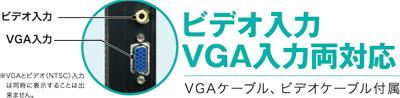 ビデオ入力VGA入力両対応