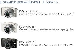 OLYMPUS PEN mini E-PM1 レンズキット