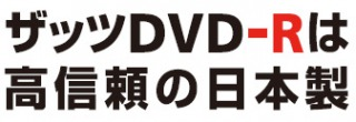 日本製DVD-R
