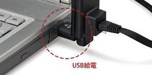 USB給電だから、設置もスマート