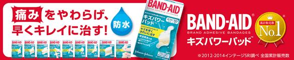 バンドエイド(BAND-AID)ストア