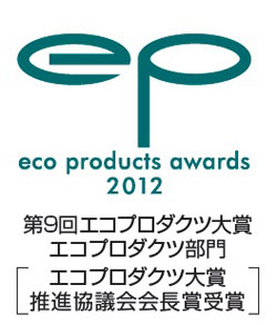 第9回エコプロダクツ大賞を受賞