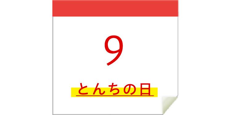 1/9 とんちの日