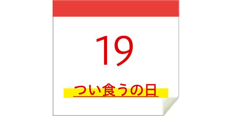 2/19 つい食うの日