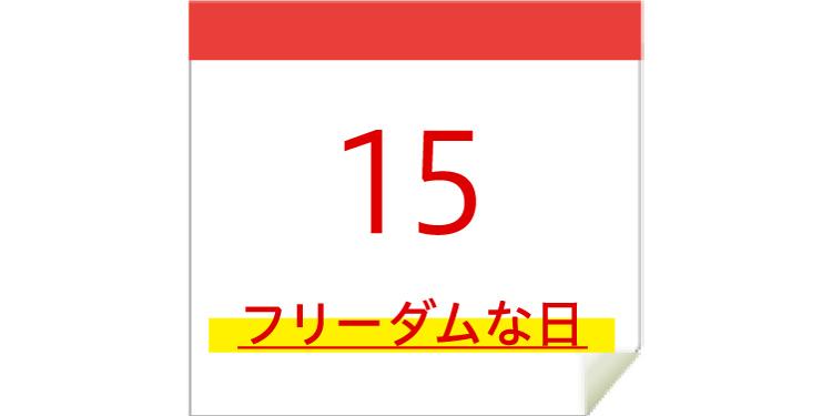 12/15 フリーダムな日