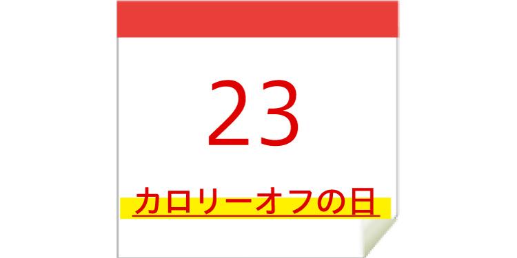 12/23 カロリーオフの日