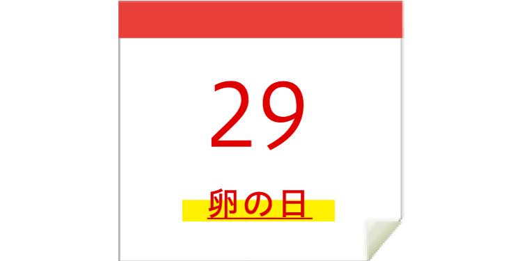 12/29 卵の日