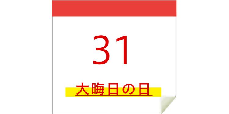 12/31 大晦日の日