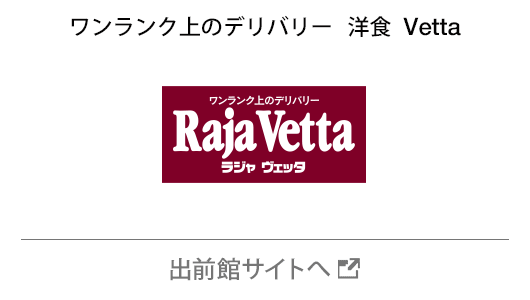 Raja Vetta