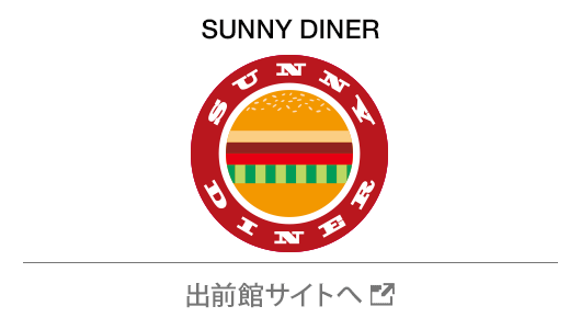 SUNNY DINER