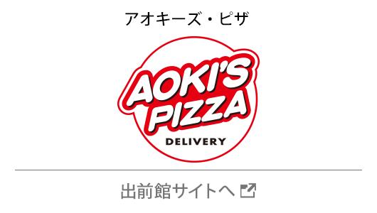 アオキーズ・ピザ