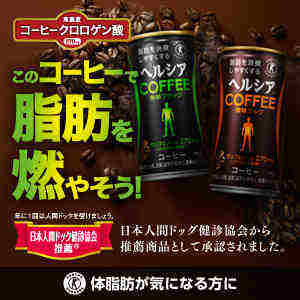 コーヒークロロゲン酸を高濃度に抽出。このコーヒーで脂肪を燃やそう!<br>