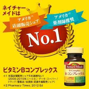 ネイチャーメイドはビタミンB群を単体で摂れる