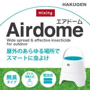 屋外用虫よけ器 Airdome