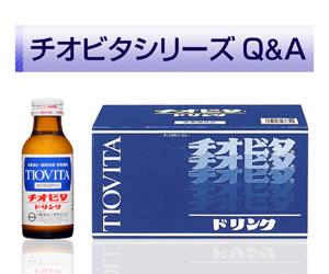 チオビタシリーズQ&A