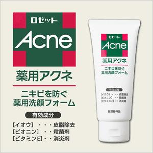 薬用洗顔フォームで、ニキビをしっかり予防!