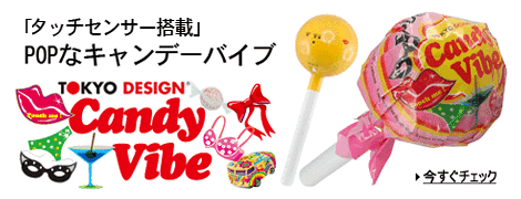 TOKYO DESIGN TOUCH ME 【キャンディーバイブ】