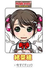 【Amazon限定】えあ★ますく キャラなりッ! オナホヒロインズ 緒菜穂(マジックアイズ)