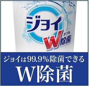 ジョイは、W除菌で99.9%除菌