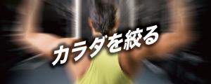 トレーニングでカラダを引き締め、理想的な肉体に