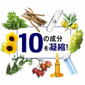 10種の「ブライダルエステ成分」配合。