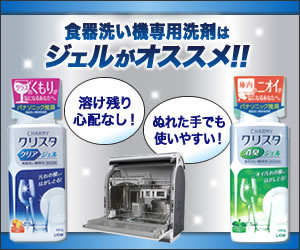 食洗機専用洗剤はジェルがオススメ!