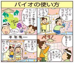 バイオお風呂のカビきれい4コマ漫画