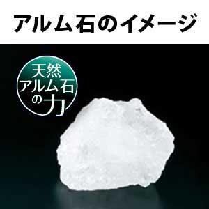 天然アルム石とは・・・