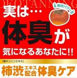 ◆柿タンニンエキス配合ニオイケアシリーズ◆