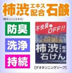 ◆デオタンニングソープ◆