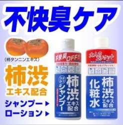 ◆デオタンニングシャンプー・ローション◆