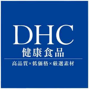 ◆DHCのポリシー◆