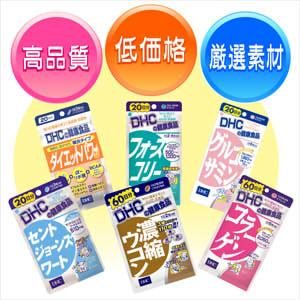 ◆毎日の健康を考えた、高品質・低価格・厳選素材◆
