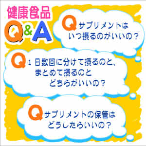 ◆健康食品Q&A◆