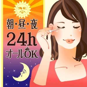 ◆24時間ケアで、まつ毛を美しく健やかに◆