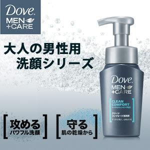 ■大人の男性の肌を考えた、スキンケア洗顔■
