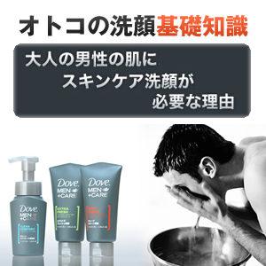 ■大人の男性の肌にスキンケア洗顔が必要な理由■