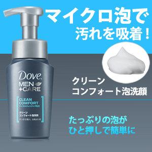 ■クリーンコンフォート泡洗顔■