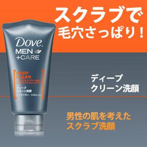 ■ディープクリーン洗顔■
