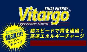 ヴィターゴとは