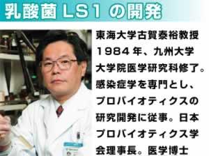 乳酸菌LS1開発のおはなし