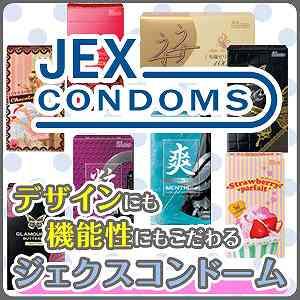 ジェクスコンドームは、これからも追及を忘れない