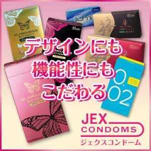 コンドームといえばジェクスコンドーム