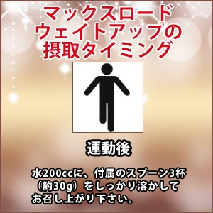 プロテインの飲み方(使用方法)!
