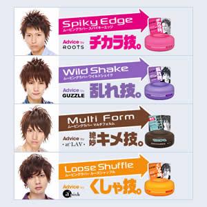 なりたい髪型に選べるラインナップ