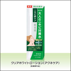 ニキビを防いで、すべすべの白肌に導く化粧水