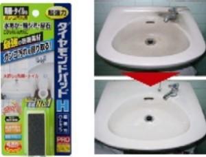 ダイヤモンドパッドH 陶器・タイルの頑固汚れ専用!