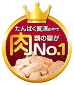 アイムスはたんぱく質源の中で肉類の量がNo.1*<br>