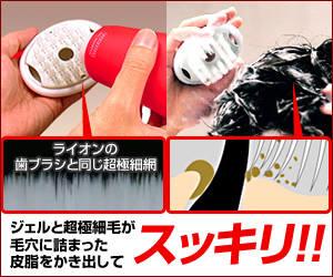 超極細毛ブラシ&皮脂除去成分配合ジェルシャンプーで毛穴スッキリ!