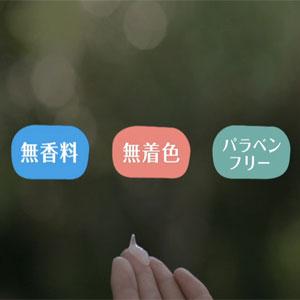 無香料・無着色・パラベンフリー!